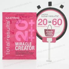 Маска Matrix Total Results Miracle Creator 20+++ 30ml