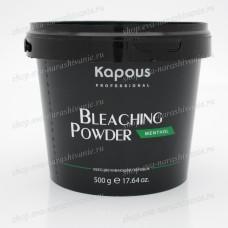 Kapous Обесцвечивающий порошок  Menthol 500 гр