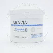 ARAVIA Organic, Скраб с морской солью Oligo and Salt, 550 мл