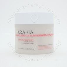 ARAVIA Organic Скраб для тела с гималайской солью Pink Grapefruit, 300 мл