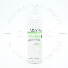 ARAVIA Organic Мусс очищающий для тела с антицеллюлитным комплексом Fitness Bubble Cleanser 160мл